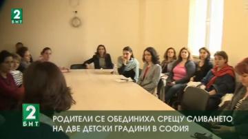 Родители се обявиха против сливането на две детски градини в София