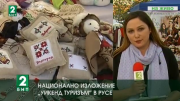 """Национално изложение """"Уикенд туризъм"""" в Русе"""