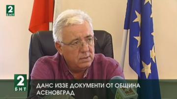 ДАНС иззе документи от община Асеновград