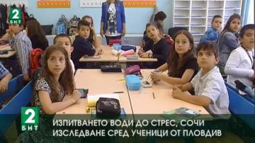 Изпитването води до стрес, сочи изследване сред ученици от Пловдив