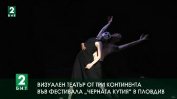 """Визуален театър от три континента във фестивала """"Черната кутия"""" в Пловдив"""