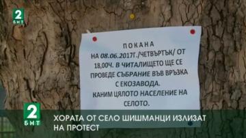 Хората от село Шишманци излизат на протест (обновена)