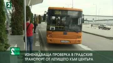 Изненадваща проверка в градския транспорт от летището към центъра