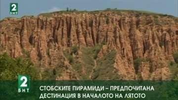 Стопските пирамиди - предпочитана туристическа дестинация
