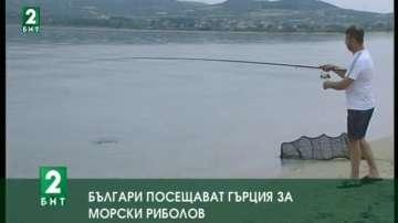Българи посещават Гърция за морски риболов