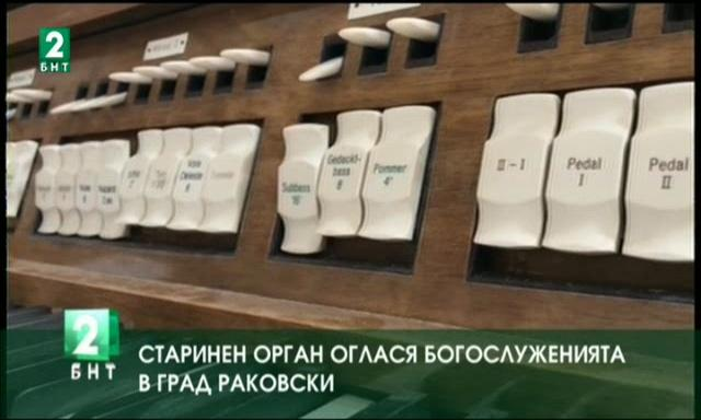 снимка 1 Старинен орган оглася богослуженията в град Раковски