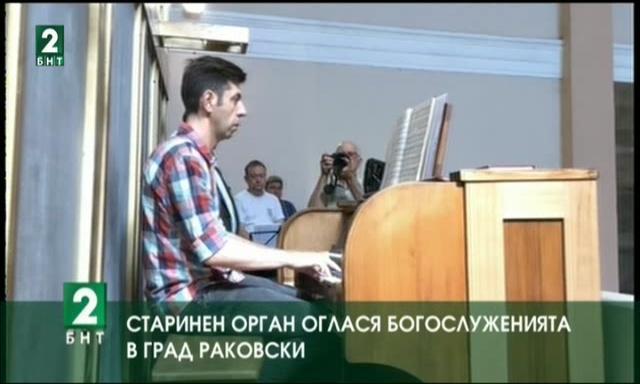 снимка 3 Старинен орган оглася богослуженията в град Раковски