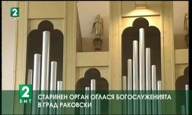 снимка 4 Старинен орган оглася богослуженията в град Раковски