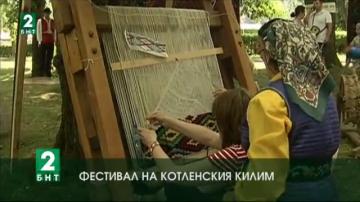 Фестивал на котленския килим