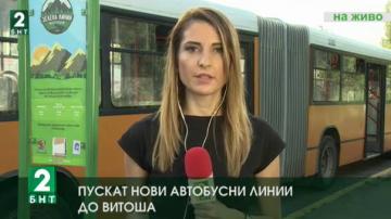 Пускат нови автобусни линии до Витоша