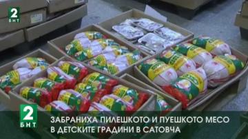 Пилешкото и пуешкото месо е забранено в детските градини в Сатовча