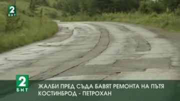 Жалби пред съда бавят ремонта на пътя Костинброд - Петрохан
