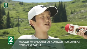 Млади музиканти от Лондон покоряват София и Варна