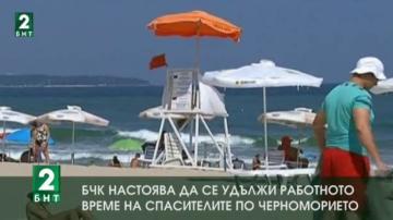 БЧК настоява да се удължи работното време на спасителите по Черноморието
