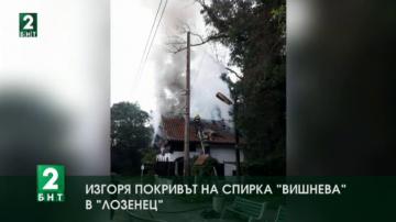 Изгоря покривът на спирка Вишнева в Лозенец
