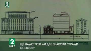 Ще надстроят ли две знакови сгради в София?