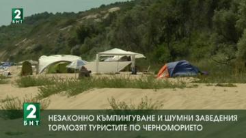 Незаконно къмпингуване и шумни заведения тормозят туристите по Черноморието