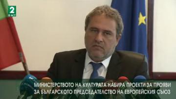 Министерството на културата набира проекти за българското председателство на ЕС