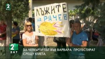 За четвърти път във Варвара  протестират срещу кмета