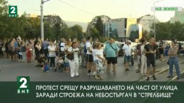 Протест срещу разрушаването на част от улица Майор Първан Тошев