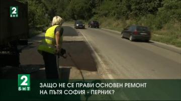 Защо не се прави ремонт на пътя София - Перник?