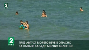 През август морето вече е опасно за къпане