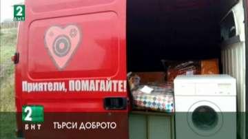 Албанецът Лео Кадели връща вярата в доброто