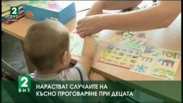 Тревожно се увеличават случаите на късно проговаряне при децата, според логопеди