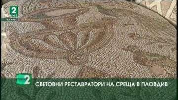 Световни реставратори се събират в Пловдив