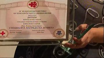 Продукция на БНТ с награда от Международния фестивал на червенокръстките филми