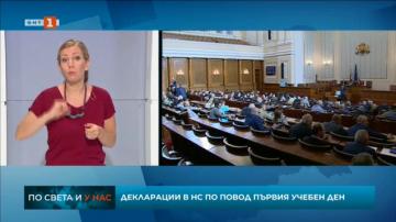 Парламентарните групи излязоха с декларации за откриването на учебната година