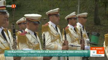 Във Велико Търново беше открит Международен фестивал на военните духови оркестри