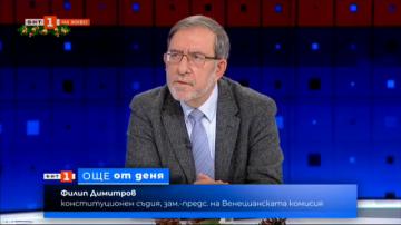 Филип Димитров:Патосът в призивите за промяна на Конституцията е по-скоро вреден