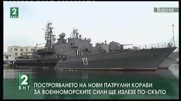 Построяването на нови патрулни кораби за Военноморските сили ще излезе по-скъпо