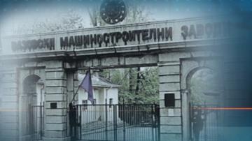 Разпродават имоти на ВМЗ-Сопот