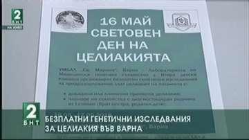 Безплатни генетични изследвания за целиакия във Варна