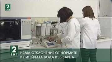 Няма отклонение от нормите в питейната вода във Варна