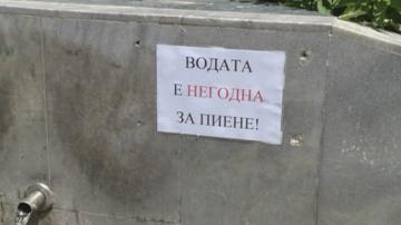 Замърсена е водата в две обществени чешми във Варна