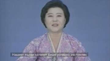 Коя е водещата, която обявява новините по севернокорейската телевизия?