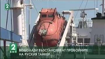 Водолази възстановяват пробойните на руския танкер