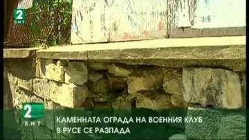 Каменната ограда на Военния клуб в Русе се разпада