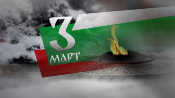 Тържествена заря-проверка по случай Националния празник 3 март