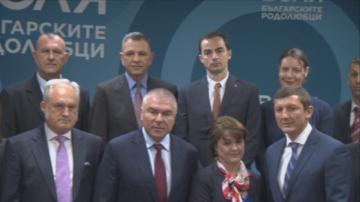 Воля - Българските Родолюбци представи листата си