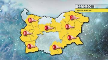 Жълт код за бурен вятър в 21 области в страната