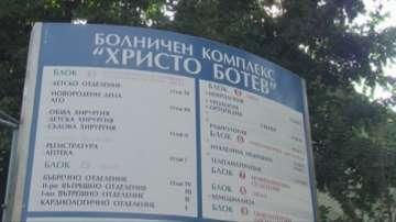 Няма да се закриват клиники в болниците в Северозападна България