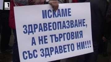 Протестен митинг срещу фалита на Врачанската болница