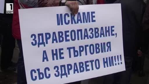 Десетки граждани на Враца се събраха днес пред Областната администрация