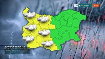 Очакват се валежи и гръмотевици в 15 области на страната