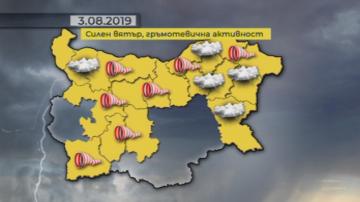 Опасно време: Жълт код за вятър и гръмотевици в 19 области днес