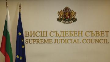 ВСС изпрати на президента решението си за избор на нов главен прокурор